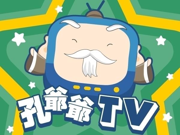 孔爺爺TV