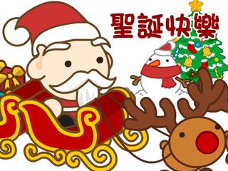 孔爺爺帶你過歡樂聖誕節~